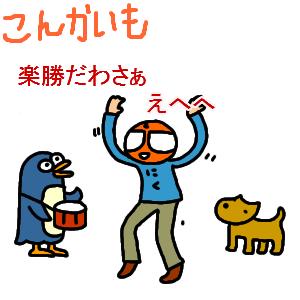 Neta_020_cocolog_oekaki_2012_10_31_